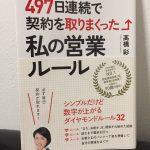 497日連続で契約を取りまくった私の営業ルール/高橋彩