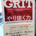 GRIT やり抜く力 / アンジェラ・ダックワース=著(神崎朗子=訳)