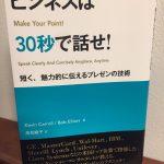 ビジネスは30秒で話せ!/ケビン・キャロル、ボブ・エリオット(著) 高松綾子(訳)