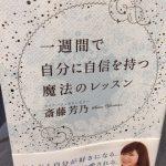一週間で自分に自信を持つ魔法のレッスン / 斎藤芳乃
