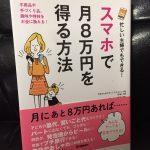 忙しい主婦でもできる!スマホで月8万円を得る方法/山口朋子