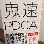 鬼速PDCA / 冨田和成【書評】