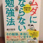 ムダにならない勉強法/樺沢紫苑 【再読編】
