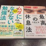 読書会 「ムダにならない勉強法/樺沢紫苑」