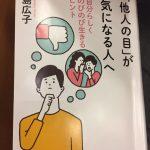 他人の目が気になる人へ / 水島広子【書評】