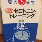 朝の5分間 脳内セロトニン・トレーニング / 有田秀穂【書評】