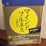 マインドフルネスの教科書 / 藤井秀雄【書評】