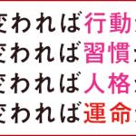 【気付き】3/1 習慣が変われば性格が変わる