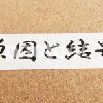 【気付き】3/2 原因と結果