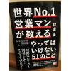 世界No.1営業マンが教える やってはいけない51のこと / 財津優【書評】