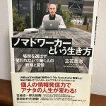 ノマドワーカーという生き方 / 立花岳志