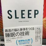SLEEP 最高の脳と身体をつくる睡眠の技術 / ショーン・スティーブンソン【書評】