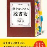 夢をかなえる読書術 / 伊藤真【書評】【サキ読み】