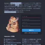 Mastodon(マストドン) 初心者のための使い方・登録方法の解説