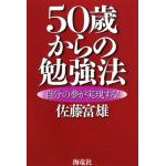 50歳からの勉強法 自分の夢が実現する / 佐藤 富雄【書評】