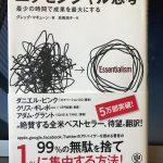 エッセンシャル思考 / グレッグ・マキューン