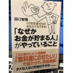 「なぜかお金が貯まる人」がやっていること / 田口智隆【書評】