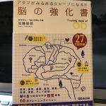 脳の強化書 / 加藤俊徳【書評】