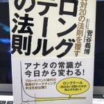 ロングテールの法則 / 菅谷義博【書評】