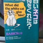 白いネコは何をくれた? / 佐藤義典【書評】