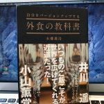 自分をバージョンアップする 外食の教科書 / 本郷義浩【書評】