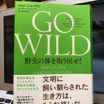 GO WILD 野生の体を取り戻せ!/ ジョンJ.レイティ&リチャード・マニング【書評① 序章〜3章】