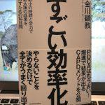 すごい効率化 / 金川顕教【書評】