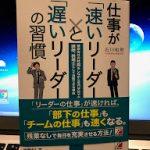 仕事が「速いリーダー」と「遅いリーダー」の習慣 / 石川和男【書評】