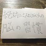【書評】【無料版】絶対にミスをしない人の脳の習慣 / 樺沢紫苑