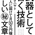 【書評】武器としての書く技術 / イケダハヤト