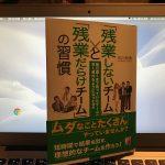 【書評】「残業しないチーム」と「残業だらけチーム」の習慣 / 石川和男