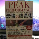 【書評】PEAK PERFORMANCE 最強の成長術 / ブラッド・スタルバーグ、スティーブ・マグネス