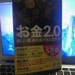 【書評】お金2.0 / 佐藤航陽