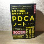 【書評】最短で目標を達成する!PDCAノート / 岡村拓朗