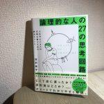【書評】論理的な人の27の思考回路 / 北村良子