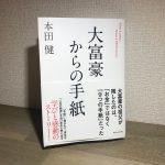 【書評】大富豪からの手紙 / 本田健