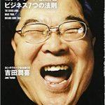 ヨシダソース創業者ビジネス7つの法則 / 吉田潤喜