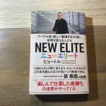 【書評】ニューエリート / ピョートル