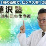 仲間と学ぶ【樺沢塾】成長速度は倍以上!