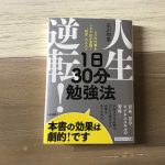 【書評】人生逆転! 1日30分勉強法 / 石川和男