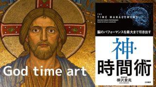 神時間術のアイキャッチ画像