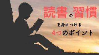 読書の習慣を身につける4つのポイントアイキャッチ画像
