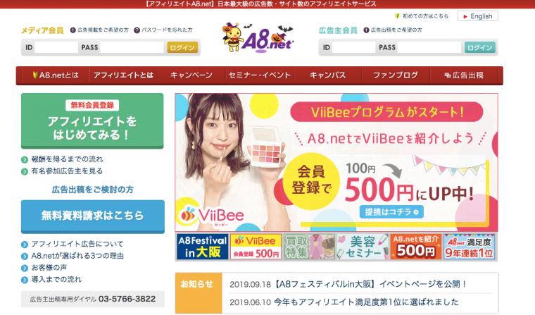 A8.netホームページ