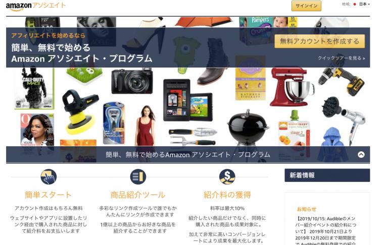 amazonアソシエイトホームページ