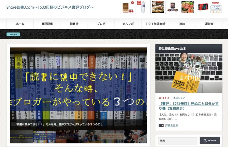 share読書.comさんのファーストビュー