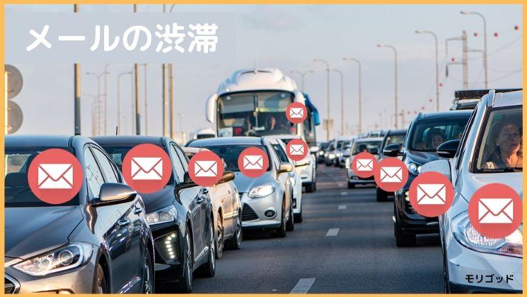 メールの渋滞