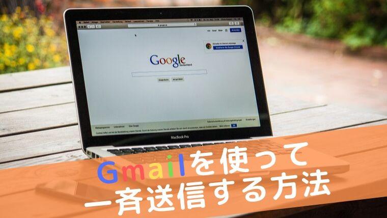 Gmailを使って一斉送信する方法