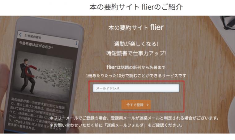 flierのページ
