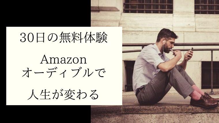 Amazonオーディブル無料体験アイキャッチ画像