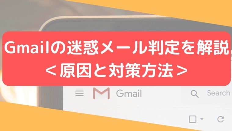 Gmail迷惑メール判定のキャプチャ